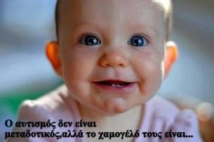 Παγκόσμια Ημέρα Αυτισμού: 2 Απριλίου